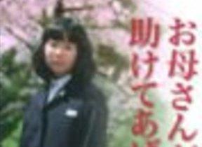 安倍新首相で「拉致」動くか 再読してほしい横田さん手記