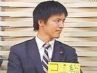 横粂勝仁・衆議院議員登場 若き「規格外議員」のもうひとつの顔