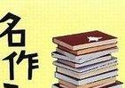 【書評ウォッチ】「走れメロス」はラストがおもしろい 毒舌評論家が「うしろ読み」