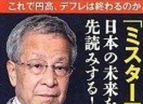 「アベノミクス」はデフレを終わらせる? 「ミスター円」が日本経済を分析
