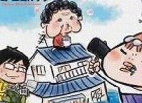 【書評ウォッチ】「最ユニーク」な大震災奮戦記 悲壮感ほとんどゼロの実録コミック