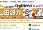 山田悠介の小説にあなたの名前のキャラが! 「93番目のキミ」刊行記念
