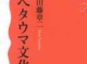 【書評ウォッチ】優等生には出せない「ヘタウマ」の魅力 岡本太郎、立川談志、ピカソまで