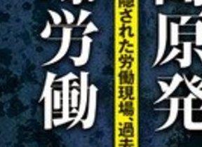 【書評ウォッチ】震災後に取材開始のライターとは違う 20年以上の実態踏まえた告発本