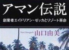 【書評ウォッチ】「謎のホテル王」ルーツは日本旅館 貴重なノウハウコピーされていた