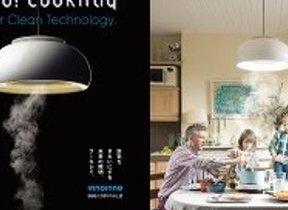 空気をきれいにする「未来の照明」クーキレイ LEDシリーズ5月30日に発売