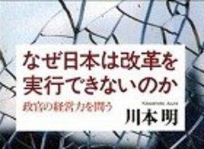 【書評ウォッチ】元高級官僚が組織を批判 「改革できない日本」の改革論