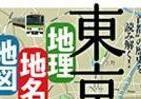 あなたの知らない「本当の東京」 意外な歴史から「7年後」大プロジェクト
