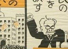 【書評ウォッチ】風刺漫画に激論、モダニズム 選挙ポスターも昔はすごかった