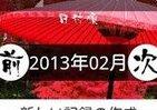 日本酒文化を世界へ発信 「ささ一献」英語版アプリをリリース