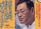 「吉田所長」の声、聞き逃すな 福島原発事故「私はあの時…」