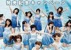 サービスエリアに「乃木坂46」現る NEXCO東日本のタイアップキャンペーン