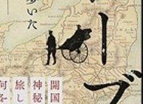 【書評ウォッチ】開国後の明治日本を旅した欧米人 残された記録から浮かび上がる近代
