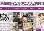 京都の地下鉄が「まふ」っとアニメキャラ化 マンガ・アニメフェアを記念