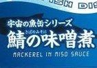 若田船長も持っていきたい「サバの味噌煮」 マルハニチロ「日本宇宙食」の秘密
