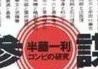 霞ヶ関官僚が読む本 今に通じる「組織の人間関係論」 旧日本軍にみる「上司と部下」とは