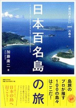 【書評ウォッチ】島の魅力を理屈抜きに 疲れた都会人を癒す体験