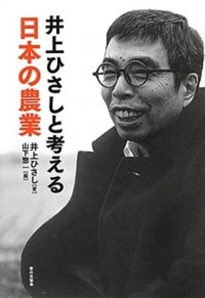 【書評ウォッチ】日本の農業にこだわって TPP交渉を機に「食」を考える