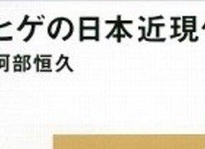 【書評ウォッチ】ひげと人間の関係は のびたり剃られたり時代を反映
