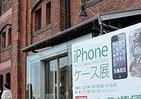 世界に一つだけのハンドメイドiPhoneケース 赤レンガ倉庫に集結