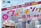 「秋の東京」味わうウォーキング 東京メトロが無料イベント