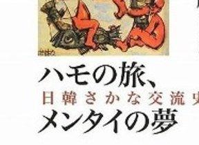 【書評ウォッチ】韓国が「日本魚輸入禁止」 豊かだった「交流の歴史」、識者はどう見るか