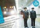 東京メトロの制服着た自分が3Dフィギュアに? 抽選で20人に限定販売