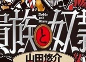 山田悠介最新ホラー『貴族と奴隷』 映画「リアル鬼ごっこ」スタッフによるPV公開中