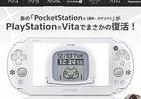 「ポケステ」が「PS VITA」で復活 「どこでもいっしょ」も販売へ
