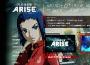 「攻殻機動隊ARISE」サイトドメインが「.jp」に 一体何故?謎に迫る完全オリジナルムービー公開中
