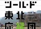 「出会いを、縁に。」 Yahoo! JAPANが「ツール・ド・東北応縁団」特設サイト公開中