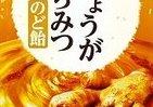 ジンジャーじゃない香りと辛みの高知県産「黄金しょうが」使用