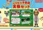 年末年始は「こびと」探し!3DS用ソフト「こびとづかん」第2作発売