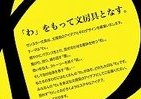 あなたの「わ」を文房具に グランプリ賞金100万円のコンテスト
