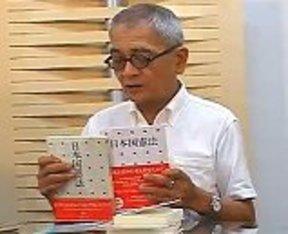 日本人が「日本国憲法」を読まなくてはいけない理由 島本脩二氏インタビュー