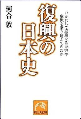 復興の日本史