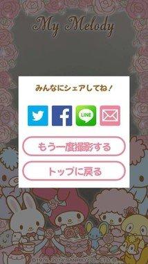 Twitter、Facebook、LINE上にシェアしたり、メールで送付も可能