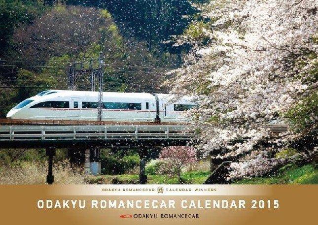 「小田急ロマンスカーカレンダー 2015」(表紙)