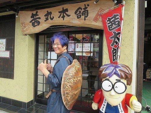 紫に染めた髪がトレードマークの北條会長と「茜太郎」