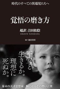 「覚悟の磨き方 ~超訳 吉田松陰~」