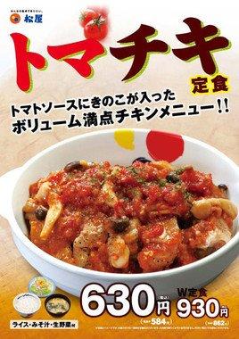 「トマチキ定食」