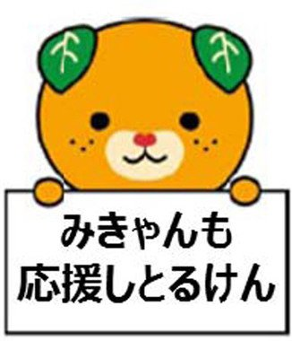 パッケージには、愛媛県の農林水産物統一キャッチフレーズも掲載