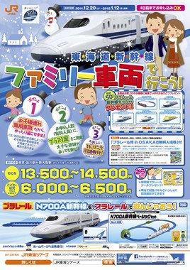 2014年冬も運行するJR東海の「ファミリー車両」
