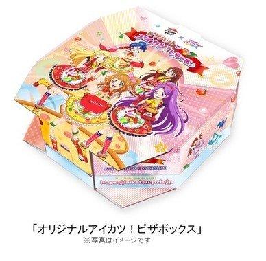 アイカツ!ピザボックス (C)2014 SUNRISE/BANDAI, AIKATSU THE MOVIE