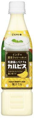 乳酸菌とバナナ&「カルピス」