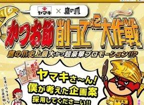 「秘密結社 鷹の爪」吉田くんがかつお節の魅力をPR! 動画で企画案発表