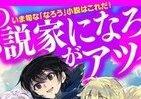 無料小説投稿サイト「小説家になろう」の初の完全ガイドブック KADOKAWA