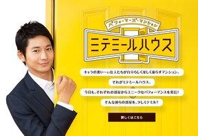 向井理さんがキャラクター務めるハウスメイト「まごころ部屋探し宣言。」第2弾 「春のキャンペーン」始まる