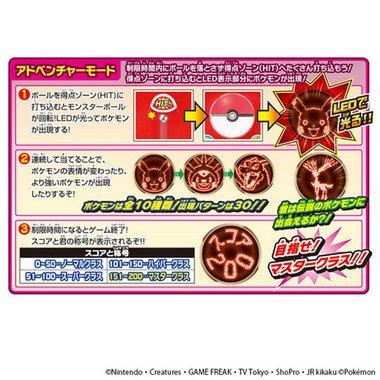 アドベンチャーモード (C)Nintendo・Creatures・GAME FREAK・TV Tokyo・ShoPro・JR Kikaku (C)Pokemon