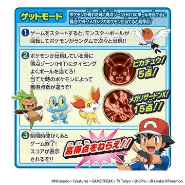 ゲットモード (C)Nintendo・Creatures・GAME FREAK・TV Tokyo・ShoPro・JR Kikaku (C)Pokemon